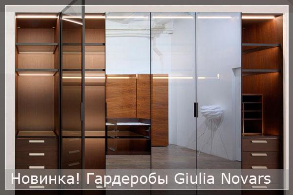 гардеробы giulia novars