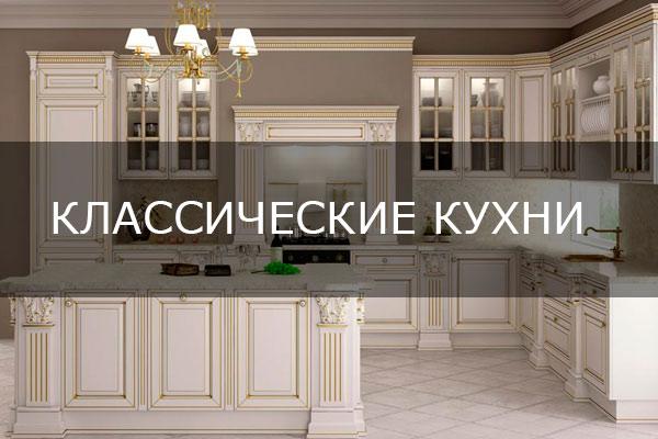 классические кухни премиум класса