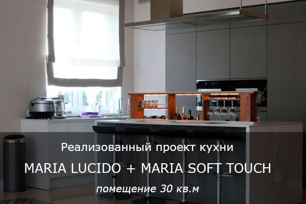 Реализованный проект кухни Maria Lucido + Maria Soft Touch. Помещение 30 кв.м