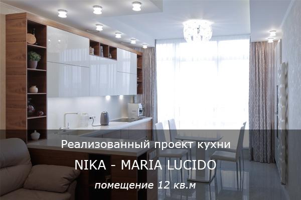 Nika и Maria Lucido