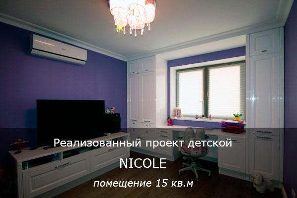 Реализованный проект детской Nicole. Помещение 15 кв.м.