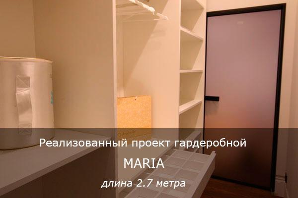 Реализованный проект гардеробной Maria. Длина 2,70 м.