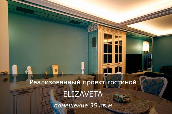 Реализованный проект гостиной Elizaveta. Помещение 35 кв.м.