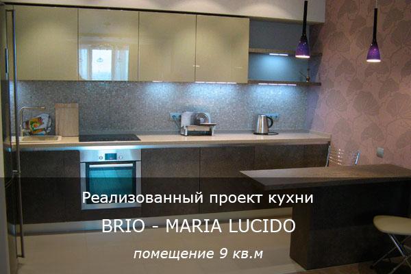 Реализованный проект кухни Brio-Maria Lucido. Помещение 9 кв.м.