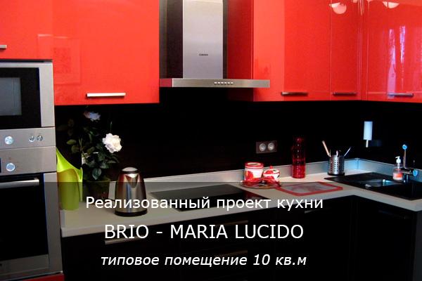 Реализованный проект кухни Brio-Maria Lucido. Типовое помещение 10 кв.м