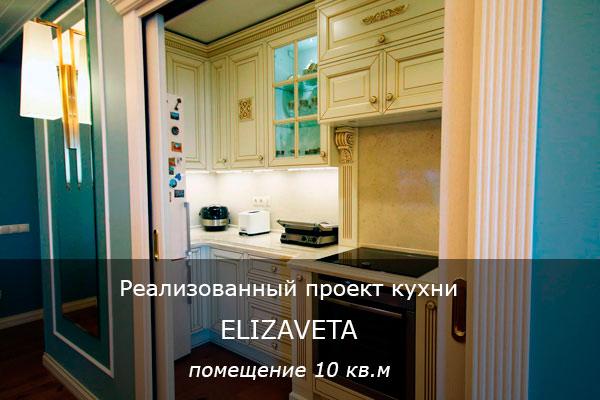 Реализованный проект кухни Elizaveta. Помещение 10 кв.м.