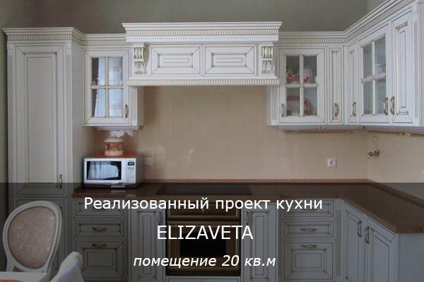 Реализованный проект кухни Elizaveta. Помещение 20 кв.м.