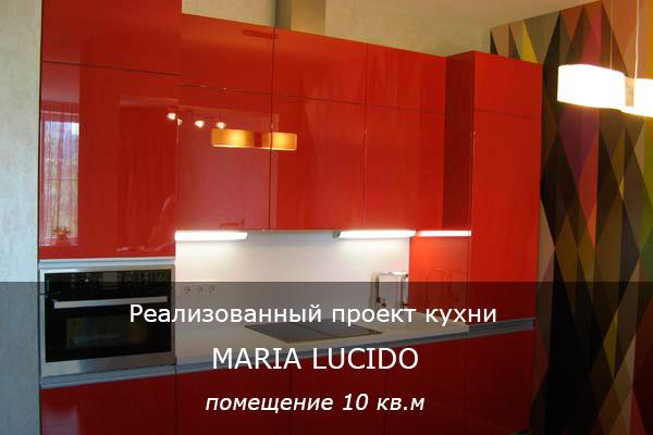 Реализованный проект кухни Maria Lucido. Помещение 10 кв.м.
