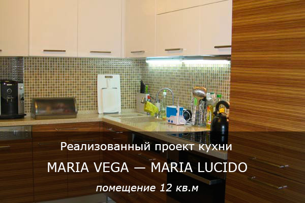 Реализованный проект кухни Maria Vega — Maria Lucido. Помещение 12 кв.м.