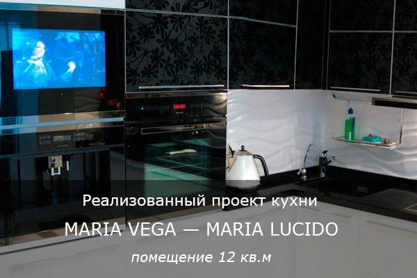 Реализованный проект кухни Maria Vega-Maria Lucido. Помещение 14 кв.м.