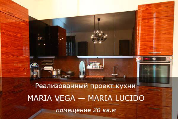 Реализованный проект кухни Maria Vega — Maria Lucido. Помещение 20 кв.м