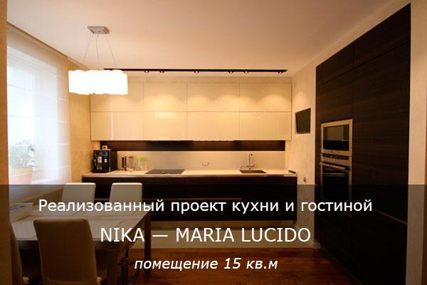 Реализованный проект кухни Nika — Мaria Lucido и гостиной Nika — Мaria Lucido. Помещение 15 кв.м.