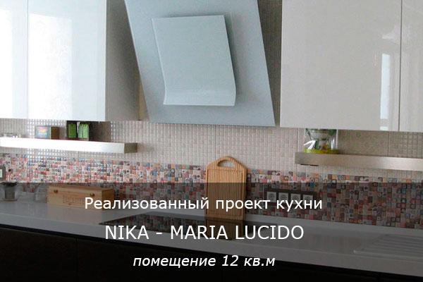 РЕАЛИЗОВАННЫЙ ПРОЕКТ КУХНИ NIKA-MARIA LUCIDO. ПОМЕЩЕНИЕ 12 КВ.М.