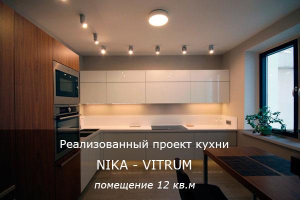 РЕАЛИЗОВАННЫЙ ПРОЕКТ КУХНИ NIKA-VITRUM. ПОМЕЩЕНИЕ 12 КВ.М.
