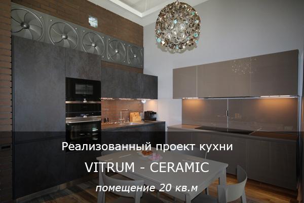 Реализованный проект кухни VITRUM + CERAMIC. Помещение 20 кв.м