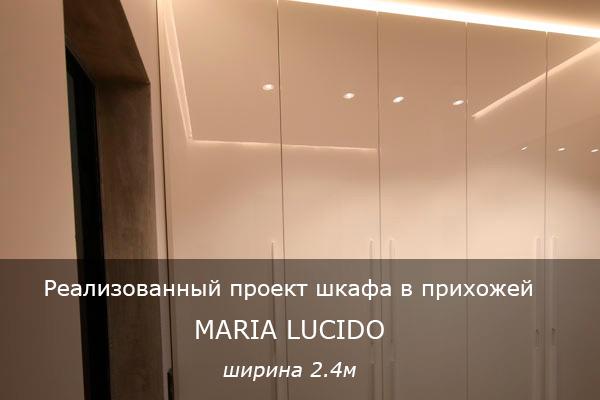 Реализованный проект - шкаф в прихожей Maria Lucido