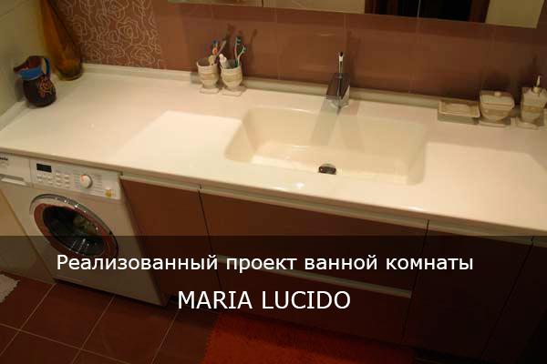 Реализованный проект ванной комнаты Maria Lucido