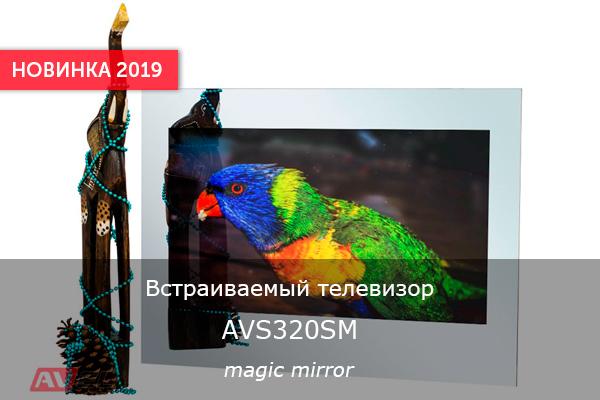 Влагозащищенный встраиваемый телевизор AVS320SM (Magic Mirror)