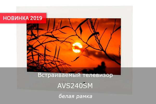 Встраиваемый влагозащищенный телевизор AVS240SM (белая рамка)