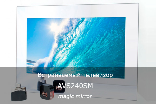 Телевизор для кухни AVS240SM (Magic Mirror)