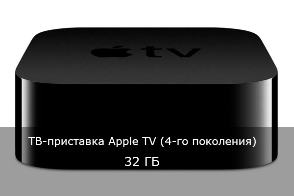 ТВ-приставка Apple TV (4-го поколения) 32 ГБ
