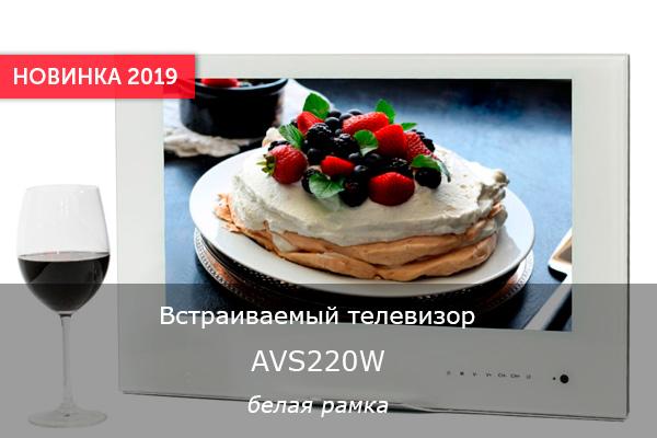 Встраиваемый телевизор AVS220W (белая рамка)