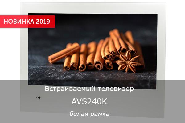 Встраиваемый телевизор AVS240K (белая рамка)