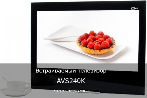 Встраиваемый телевизор AVS240K (черная рамка)