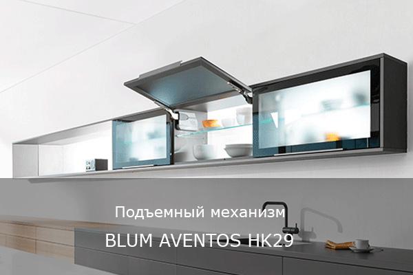 Подъемный механизм BLUM AVENTOS HK29