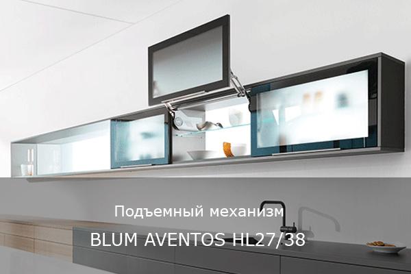 Подъемный механизм BLUM AVENTOS HL27/38