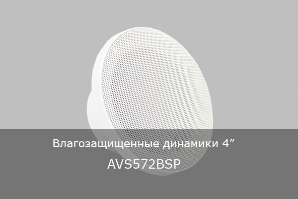 """ВЛАГОЗАЩИЩЕННЫЕ ДИНАМИКИ 4"""" AVS572BSP"""