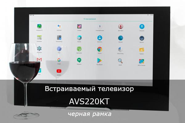Встраиваемый телевизор AVS220W (черная рамка)
