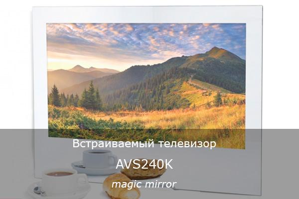 Встраиваемый телевизор AVS240K (Magic Mirror)