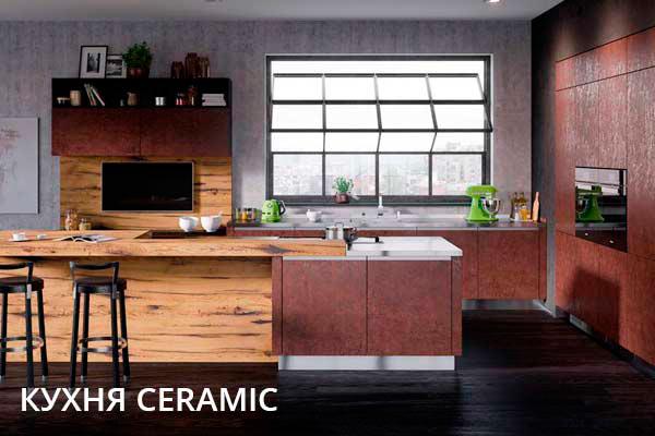 Эксклюзивная итальянская кухня Ceramic