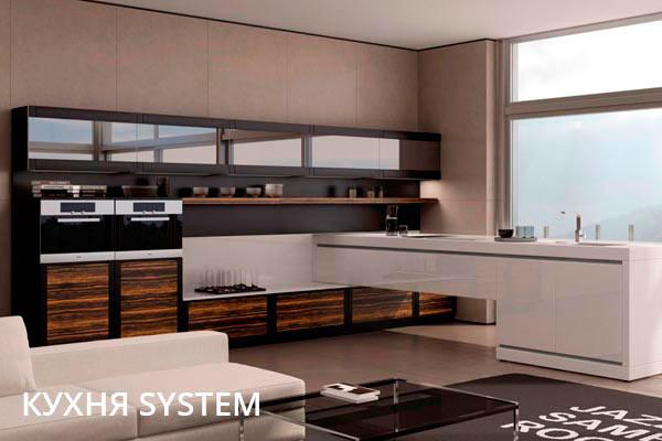 Красивые итальянские кухни System
