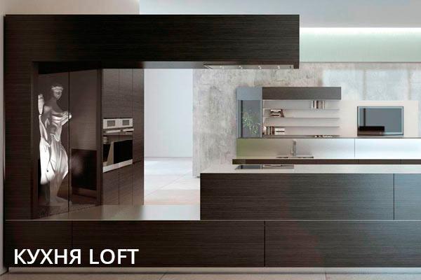 Современная итальянская кухня Loft (Лофт)