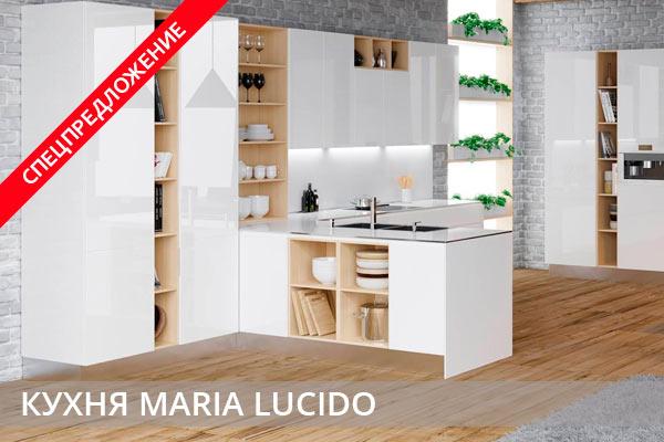 Спецпредложение кухни Maria Lucido