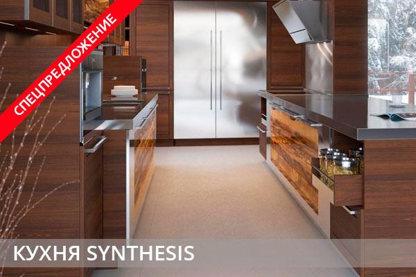 Спецпредложение кухни SYNTHESIS