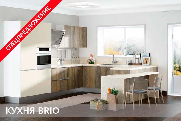 Спецпредложение кухни Brio