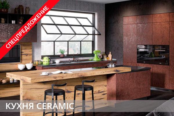 Спецпредложение кухни Ceramic