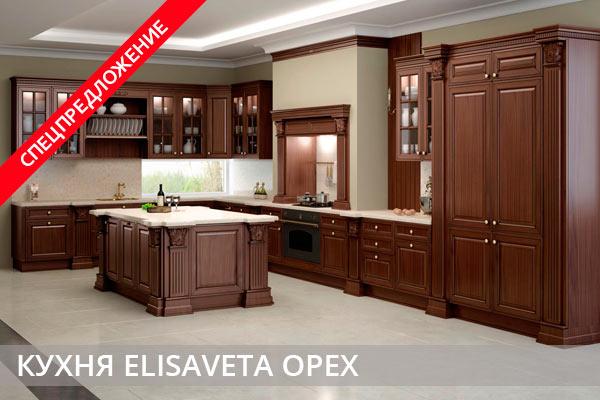 Спецпредложение кухни Elisaveta Орех