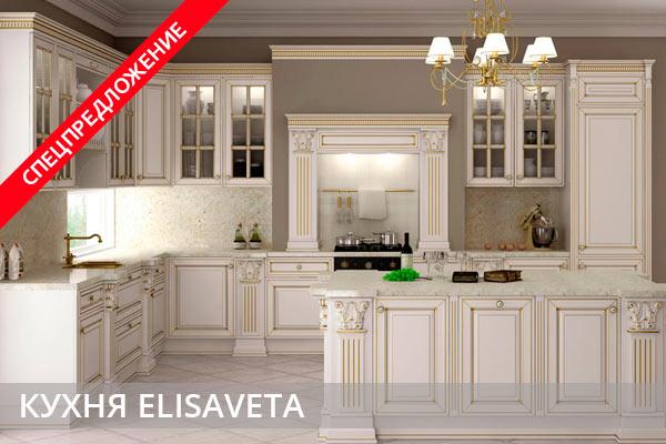 Спецпредложение кухни Elisaveta