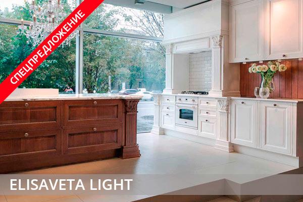 Спецпредложение кухни Elizaveta light