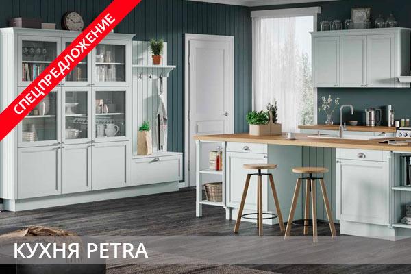 Спецпредложение кухни Petra