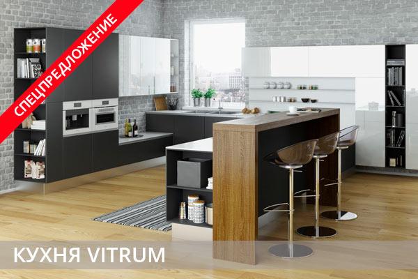 Спецпредложение кухни VITRUM