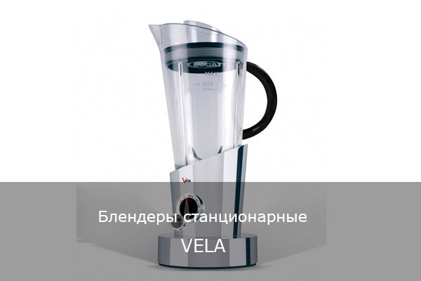 Блендеры станционарные bugatti vela
