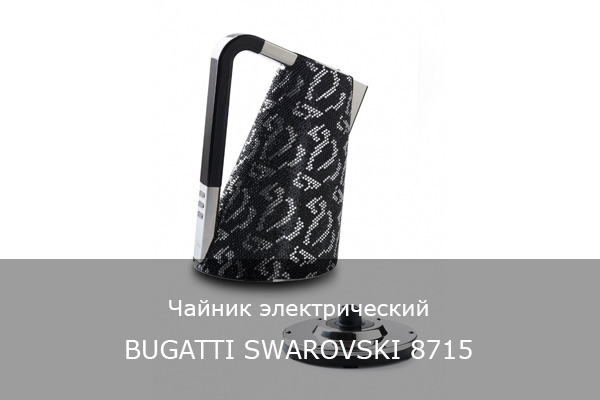 Чайник BUGATTI SWAROVSKI 8715