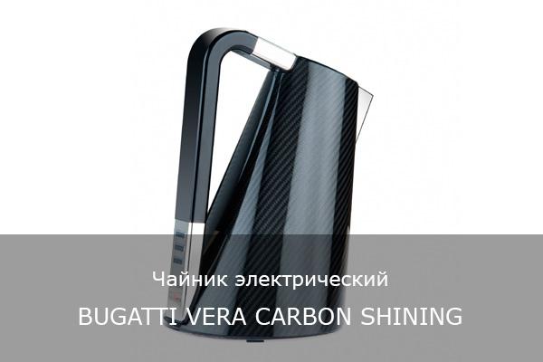 Чайник BUGATTI VERA CARBON SHINING