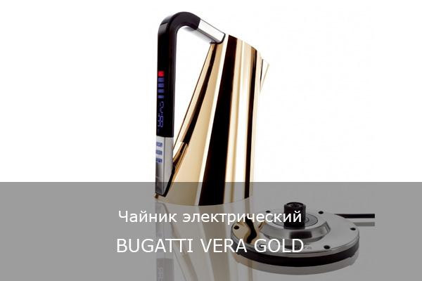 ЧАЙНИК BUGATTI VERA GOLD