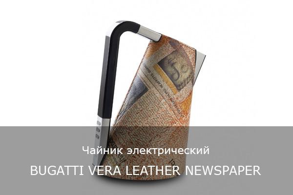 ЧАЙНИК BUGATTI VERA LEATHER NEWSPAPER